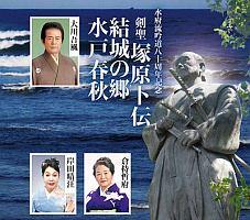 歌謡吟詠 剣聖 塚原卜伝/結城の郷/水戸春秋