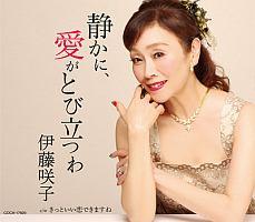 伊藤咲子『静かに、愛がとび立つわ』