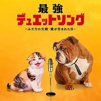 最強デュエットソング ~ふたりの大阪・愛が生まれた日~