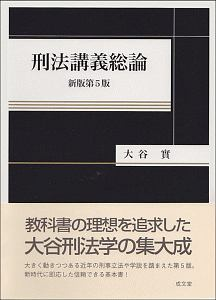 刑法講義総論<新版・第5版>