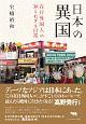 日本の異国 在日外国人の知られざる日常