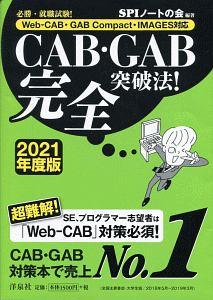 CAB・GAB完全突破法! 2021