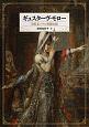 ギュスターヴ・モロー 世紀末パリの異郷幻想
