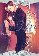 オペラ座の恋人(5)
