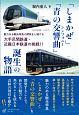 「しまかぜ」「青の交響曲-シンフォニー-」誕生の物語 魅力ある観光特急の開発をし続ける大手民間鉄道・近畿