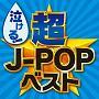 泣ける!超J-POPベスト