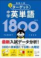 でる順ターゲット 中学英単語1800<四訂版> 高校入試