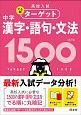 でる順ターゲット 中学漢字・語句・文法1500<四訂版> 高校入試