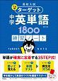 でる順ターゲット 中学英単語1800<四訂版> 練習ノート 高校入試