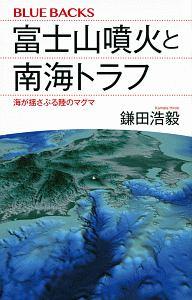 『富士山噴火と南海トラフ』鎌田浩毅