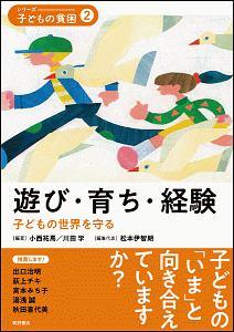 『遊び・育ち・経験 シリーズ・子どもの貧困2』松本伊智朗