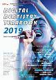 Digital Dentistry YEARBOOK 2019 別冊QDT
