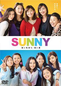 篠原涼子『SUNNY 強い気持ち・強い愛』