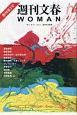 週刊文春WOMAN 2019GW (2)