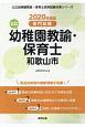 和歌山市の公立幼稚園教諭・保育士 公立幼稚園教諭・保育士採用試験対策シリーズ 2020 専門試験
