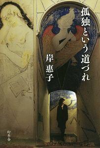岸惠子『孤独という道づれ』