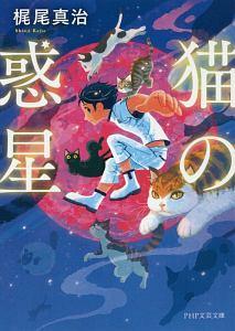 梶尾真治『猫の惑星』
