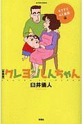 臼井儀人『クレヨンしんちゃん もうすぐ4人家族編<新装版>』