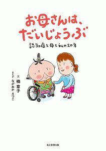 楠章子『お母さんは、だいじょうぶ 認知症と母と私の20年』