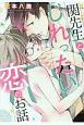 関先生とじれったい恋のお話。