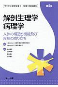 『解剖生理学・病理学<第5版> サクセス管理栄養士・栄養士養成講座』近藤和雄