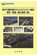 高炉スラグ細骨材を用いたプレキャストコンクリート製品の設計・製造・施工指針(案)