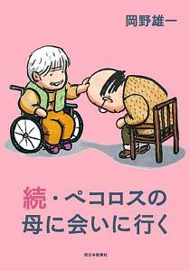 『続・ペコロスの母に会いに行く』岡野雄一