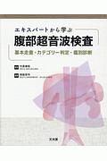 竹原靖明『エキスパートから学ぶ 腹部超音波検査』
