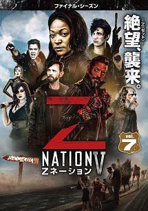 ナット・ザング『Zネーション <ファイナル・シーズン>』