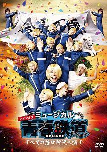 森山栄治『ミュージカル『青春-AOHARU-鉄道』~すべての路は所沢へ通ず~』