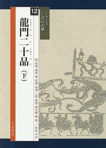 龍門二十品 シリーズ-書の古典-