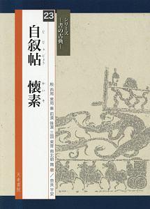 『自叙帖 懐素 シリーズ-書の古典-23』高橋蒼石