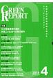 GREEN REPORT 2019.4 全国各地の環境情報を集めたクリッピングマガジン