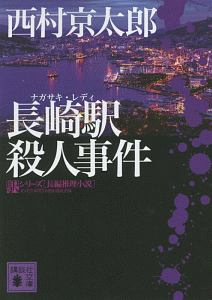 西村京太郎『長崎駅-ナガサキ・レディ-殺人事件』