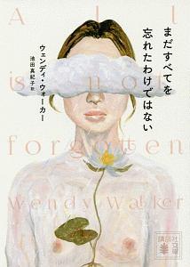 池田真紀子『まだすべてを忘れたわけではない』