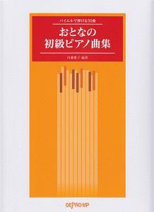 『バイエルで弾ける50曲 おとなの初級ピアノ曲集』内藤雅子