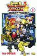 スーパードラゴンボールヒーローズ ユニバースミッション!! 監獄惑星 (1)
