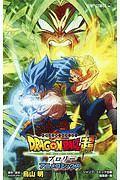 鳥山明『DRAGON BALL超-スーパー-<劇場版> ブロリー アニメコミックス』