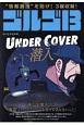 ゴルゴ13 UNDER COVER~潜入~
