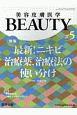 美容皮膚医学BEAUTY 2-4 2019 (5)