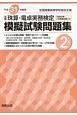 全商珠算・電卓実務検定 模擬試験問題集 2級 平成31年