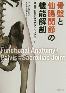 骨盤と仙腸関節の機能解剖