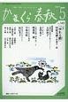 かまくら春秋 2019.5 鎌倉・湘南(589)