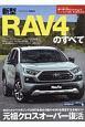 新型RAV4のすべて ニューモデル速報583