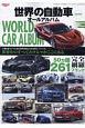 世界の自動車オールアルバム 2019