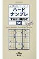 ハードナンプレ THE BEST 上級者向けナンバープレース(50)