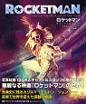 ロケットマン オフィシャル・ブック(仮)