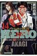 HERO-ひろ- アカギの遺志を継ぐ男(14)