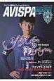 AVISPA MAGAZINE アビスパ福岡オフィシャルマガジン(18)
