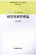 勝原裕美子『看護管理学習テキスト<第3版> 2019』